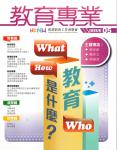 Hong Kong Federation of Education Workers, issue 5