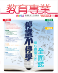 Hong Kong Federation of Education Workers, issue 8