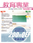 Hong Kong Federation of Education Workers, issue 9