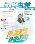 Hong Kong Federation of Education Workers, issue 10