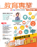 Hong Kong Federation of Education Workers, issue 11