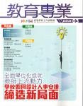Hong Kong Federation of Education Workers, issue 3
